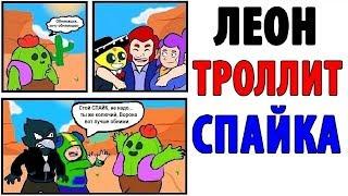 Лютые Приколы. БРАВЛ СТАРС - ЛЕОН ТРОЛЛИТ СПАЙКА