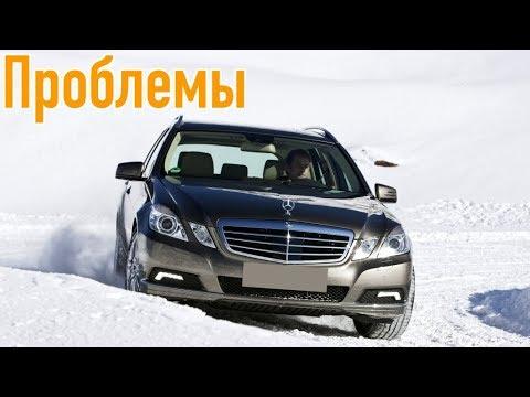 Мерседес Бенц Е-Класс W212 слабые места   Недостатки и болячки б/у Mercedes-Benz E W212