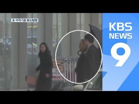 김영철, 미국 국적기 타고 워싱턴행…최선희는 스웨덴으로 / KBS뉴스(News)