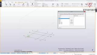 VC: Курс Tekla Structures: 03. Создание видов по осям