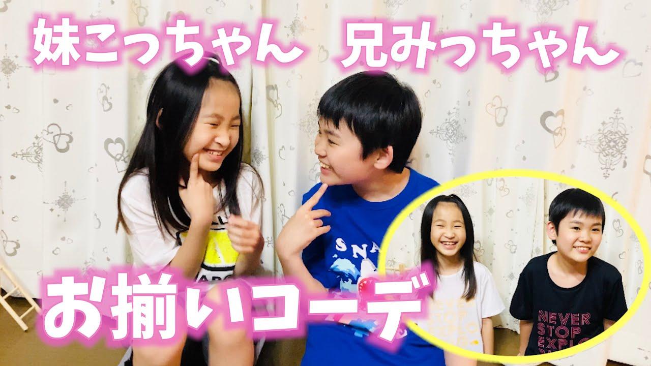 【兄妹でお揃いコーデ♪】自閉症みっちゃんハニカミ笑顔で喜ぶ♪仲良しな2人