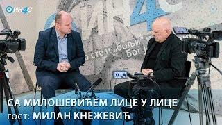 ИН4С: Са Милошевићем лице у лице - Милан Кнежевић