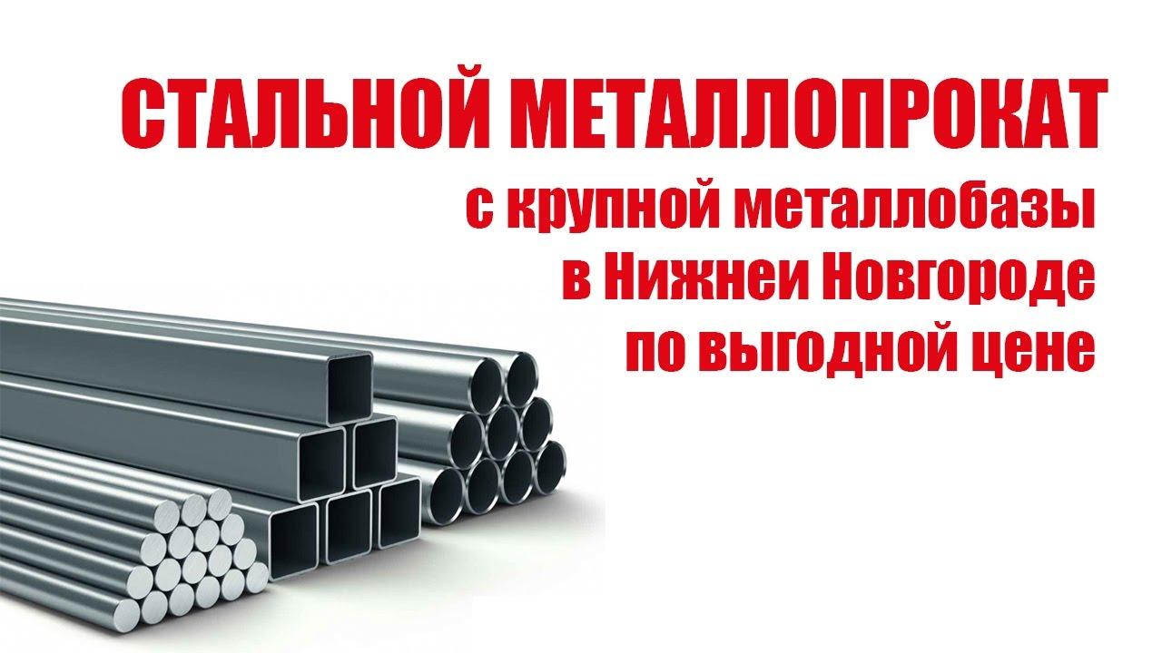 Оптовая и розничная продажа металлопроката в минске. Оптовые и розничные продажи, наличный и безналичный расчет. Доставим и нарежем под необходимый размер.