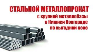 Металлопрокат с базы - КомпозитГрупп.(Предлагаем купить металлопрокат с крупнейшей базы в Нижнем Новгороде от компании
