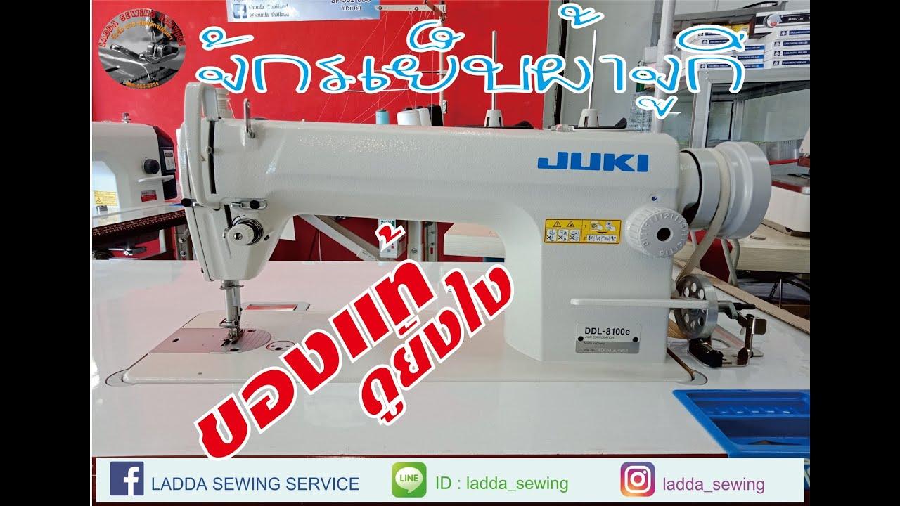 สั่งจักรเย็บผ้า JUKI DDL 8100e ดูยังไงให้ได้ของแท้ มีคุณภาพ