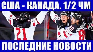 Хоккей ЧМ 2021 Полуфинал США Канада Последние новости чемпионата мира по хоккею в Риге