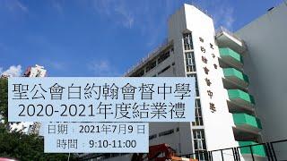 Publication Date: 2021-07-08   Video Title: 聖公會白約翰會督中學2020-2021年度結業禮