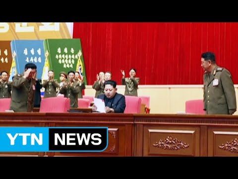 김정은식 공포정치에 北 군 서열 1·2위도 '벌벌' / YTN