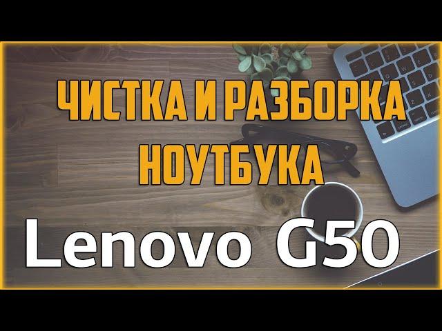 👍🏻 Чистка ноутбука Lenovo G50 / 🛠 Как разобрать ноутбук самостоятельно? / Disassemble & Cleaning
