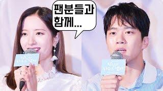 하석진(Ha Seok-Jin)-우주소녀(WJSN) 보나(Bona)의 시청률 공약은 무엇 @ '당신의 하우스 헬퍼' 제작발표회