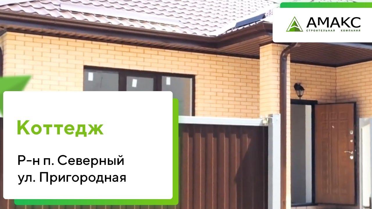 Строительство домов в Краснодаре, ул Кореновская, Энка. Продажа .