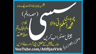 Part- 2 || Sassi || Ch Aslam Rati Mp3