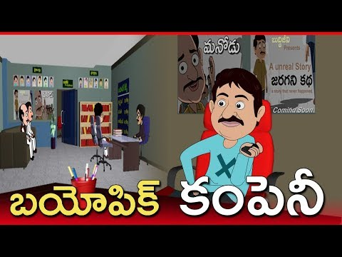 Satire on Biopics,Election Season | Biopic company | No Comment | ABN Telugu