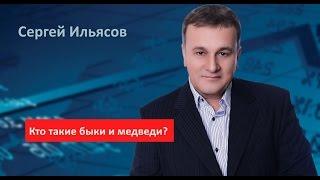 Сергей Ильясов. Кто такие быки и медведи?
