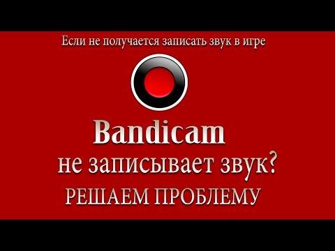 Bandicam не записывает звук. Решаем проблему