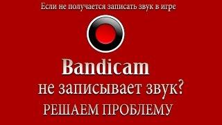 Bandicam не записує звук. Вирішуємо проблему