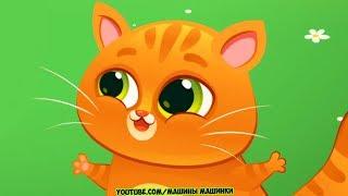 Мультик про Котика Bubbu #16 Играем в котенка Бубу! Мультфильмы для детей - виртуальный питомец