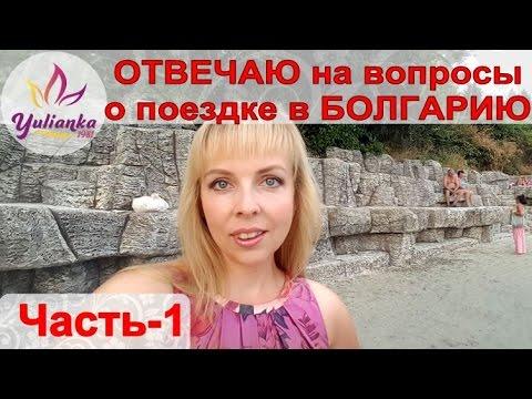 ОТВЕЧАЮ на ВОПРОСЫ о поездке в Болгарию. ЧАСТЬ 1