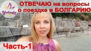 ОТВЕЧАЮ на ВОПРОСЫ о поездке в Болгарию. ЧАСТЬ 1(ОТВЕЧАЮ на ВОПРОСЫ о поездке в Болгарию. ЧАСТЬ 1 В этом видео я расскажу о: Почему мы выбрали Болгарию Наш..., 2016-09-21T06:51:04.000Z)