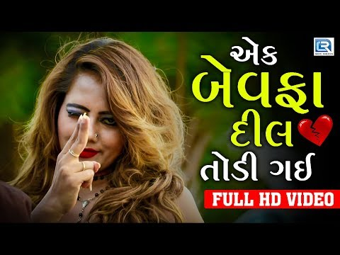 Ek Bewafa Dil Todi Gai - New BEWAFA Song | Full VIDEO | New Gujarati Song 2018 | Navin Limbachiya