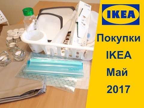 Товары IKEA обзор покупок ИКЕЯ май 2017 - Cмотреть видео онлайн с youtube, скачать бесплатно с ютуба