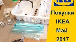 Товары IKEA обзор покупок ИКЕЯ май 2017