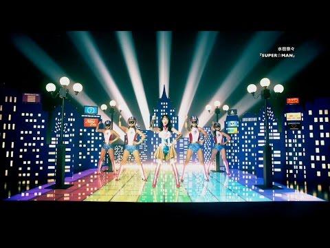 水樹奈々『SUPER☆MAN』MUSIC CLIP(Short Ver.)
