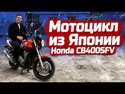 МОТОЦИКЛ  С АУКЦИОНОВ ЯПОНИИ   ВСЕ ЭТАПЫ   КУПИЛИ HONDA CB400SFV   PRIORITY AUTO