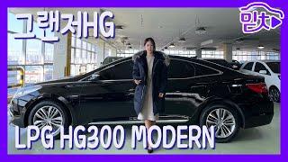중고차 추천! 2016 그랜저HG LPG HG300 M…