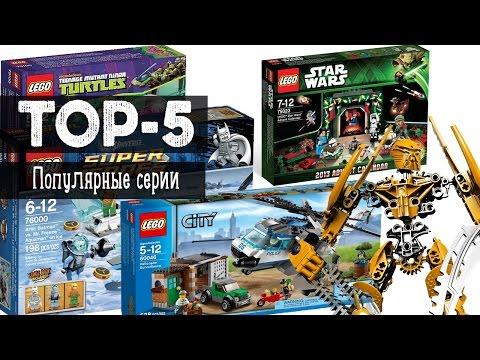TOP-5 Lego (Самые популярные серии Lego)