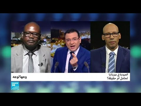 العبودية في موريتانيا: تحامل أم حقيقة؟  - نشر قبل 6 ساعة