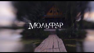 Мольфар. 23 Серія - Віщунка