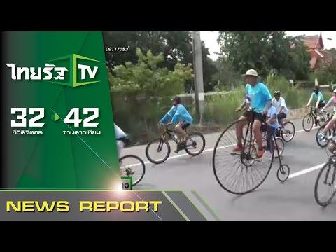 เตรียมพร้อมก่อนปั่นจักรยาน | 15-08-58 | ชัดทันข่าว | ThairathTV