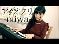 アイオクリ/miwa ( ピアノ弾き語り ) 映画『君と100回目の恋』主題歌 cover by shimamo