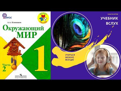 """Окружающий мир 1 класс ч.2, тема урока """"Когда учиться интересно?"""", с.4-5, Школа России."""