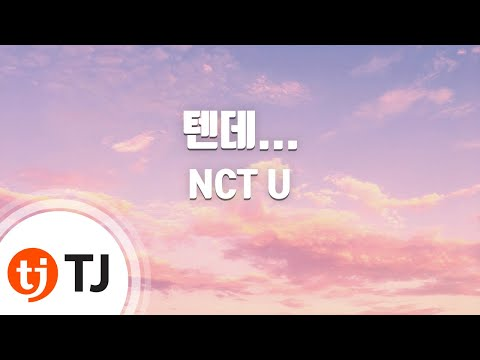 [TJ노래방] 텐데... - NCT U(재현,도영,태일) / TJ Karaoke
