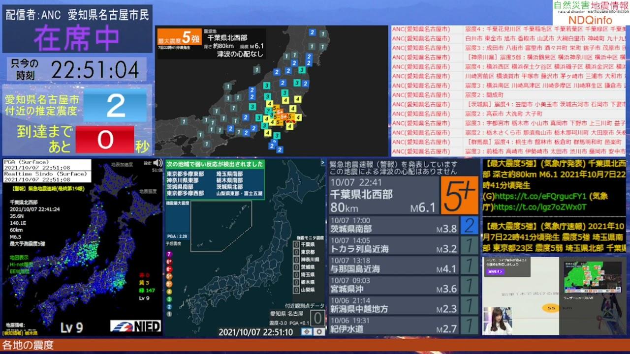 【緊急地震速報】 千葉県北西部 最大震度5強 2021年10月07日 22時41分頃発生