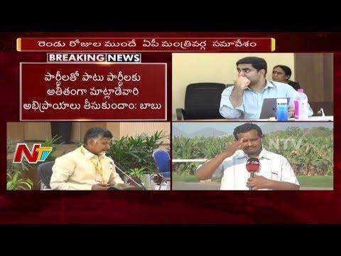 AP Cabinet To Meet Tomorrow Over AP Special Package & Status || Amaravati || NTV