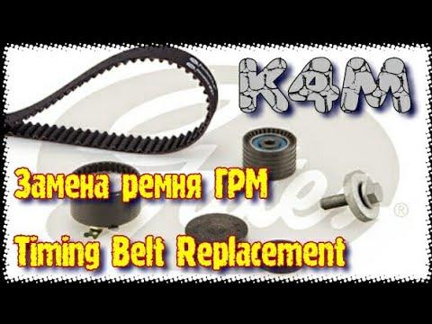 🚗 Замена ремня ГРМ на Renault megane 2 двигатель K4M