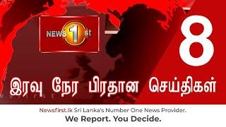 News 1st: Prime Time Tamil News - 8 PM | (19-06-2021) சக்தியின் இரவு 8 மணி பிரதான செய்திகள்