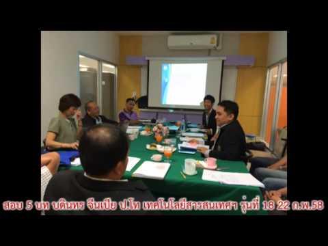 สอบ 5 บท ป.โท เทคโนโลยีสารสนเทศฯ รุ่นที่ 18 บดินทร จีนเปีย 22 ก.พ. 58