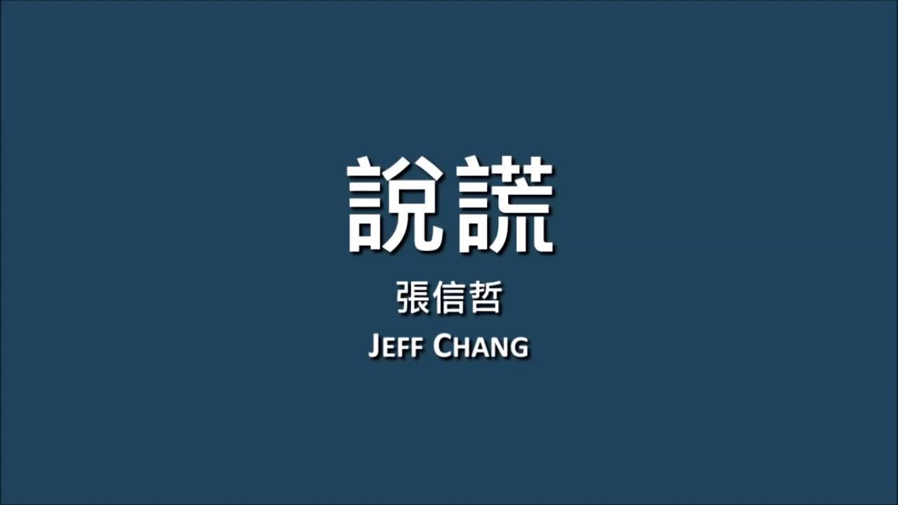 張信哲 Jeff Chang 說謊【歌詞】 - YouTube