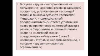 Ефимова Г И  МДК 03 01  УРОК 10 налоговые каникулы ИП, ПСН