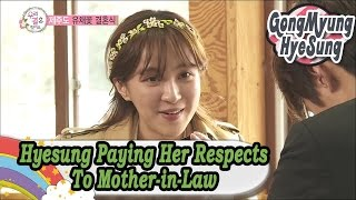 [WGM4] Gong Myung♥Hyesung - Gongmyng Putting Hyesung On The Phone His Mom's Taking 20170408