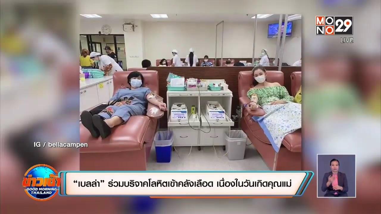 [Live สด] ข่าวเช้า Good Morning Thailand ประจำวันพฤหัสบดีที่ 23 เมษายน 2563