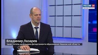 Смотреть видео 160919 РОССИЯ 24 ИВАНОВО ВЕСТИ ИНТЕРВЬЮ ЛАЗАРЕВ В Ф онлайн