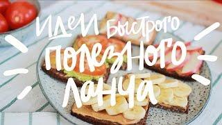 Рецепты Полезных Вкусных Ланчей