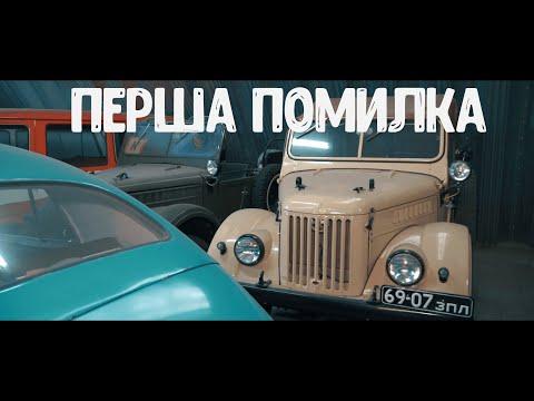 Моя перша помилка. Позашляховик ГАЗ-69