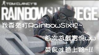 咪爸首次遊戲實況開台拉 來666一下吧 rainbowsix with 白伏byfu hg