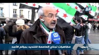 مظاهرات تجتاح العاصمة للتنديد بجرائم الأسد